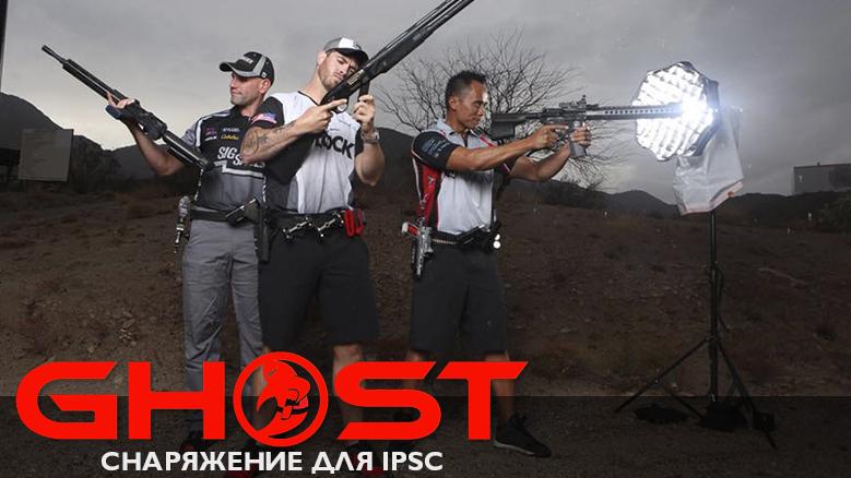 GHOST - снаряжение для IPSC