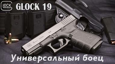 GLOCK 19 - универсальный боец